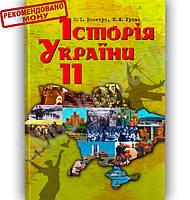 Підручник Історія України 11 клас Стандарт Академ Авт: Пометун О. Гупан Н. Вид-во: Сиция, фото 1