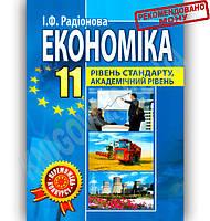Підручник Економіка 11 клас Стандарт Академ Авт: Радіонова І. Вид-во: Аксіома