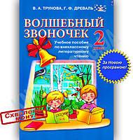 Волшебный звоночек Хрестоматия 2 класс Новая программа Авт: Трунова В. Изд-во: Освіта