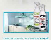 Средства для очистки и ухода за кухней HG