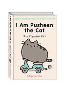 Белтон К. I Am Pusheen the Cat. Я - Пушин Кэт