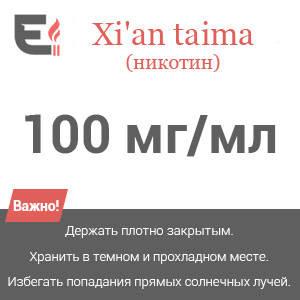 "Никотиновая основа ""Хi'an taima"" 100mg/ml"
