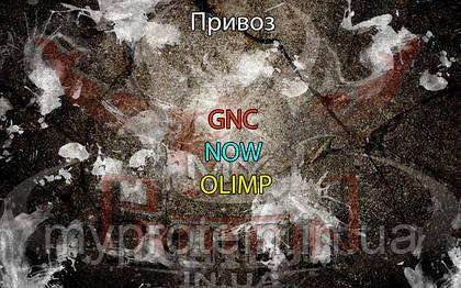 Поступление: GNC, NOW, OLIMP.