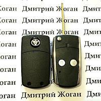 Корпус выкидного ключа для TOYOTA (Тойота) 2 кнопки