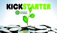 Kickstarter – воплощение вашего проекта в реальность.