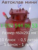 Автоклав мини (10 банок 0,5 литр, 5 банок 1 литр)