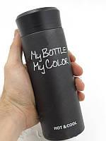 Стильный термос My Bottle для горячих и прохладных напитков (черный) НОВИНКА!!!!!!