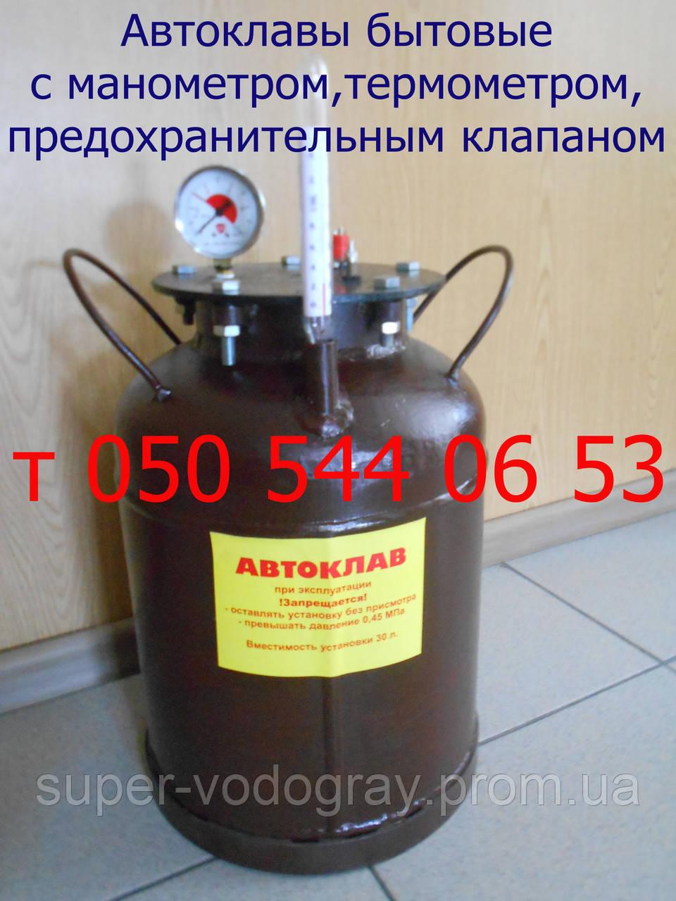 Купить автоклав для домашнего консервирования в молдове фото как выглядет зоновский самогонный аппарат