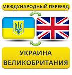 Из Украины в Великобританию