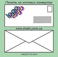 Печать на конвертах, логотипы на конвертах, фирменные конверты, конверты с логотипом