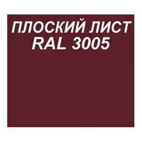 Плоский лист RAL 3005 Вишня матовая 0.5 мм 1.25х2 м