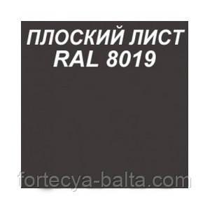 Плоский лист RAL 8019 Темно-коричневый 0.5 мм 1.25х2 м