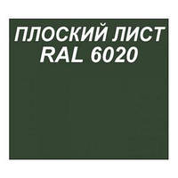 Плоский лист RAL 6020 Темно-зеленый 0.4 мм 1.25х2 м