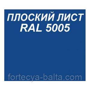 Плоский лист RAL 5005 Синий 0.45 мм 1.25х2 м