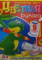 Бумага Цветная А4 в наборе 9 листов Бойчев Украина