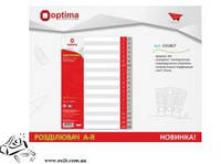 Розділювач А4 Optima  А-Я  пласт 35807