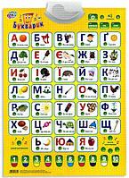 Интерактивный Букварик на украинском языке Joy Toy 7031