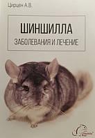 Ветеринарная книга-справочник