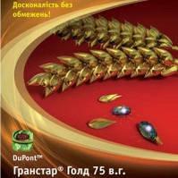 Гербицид Гранстар Голд