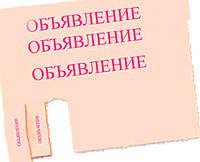 Расклейщик листовок и объявлений
