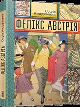 """Фелікс Австрія (переможець премії """"Книга року ВВС"""")"""