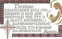 А2 Молитва-оберег КМР 2031
