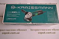 Болгарка Kraissmann 1100-KWS-125