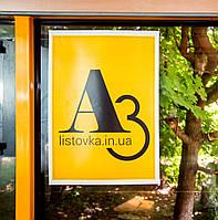 Листовки А3 в маршрутках