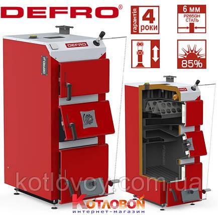 Твердотопливный котёл длительного горения Defro KDR ІІІ (Дефро КДР ІІІ), фото 2