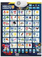 Говорящая азбука на украинском языке Nexo knights 7290