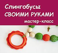 """Мастер-класс №12 """"Как обвязать колечко для слингобус - """"Цветочек"""""""
