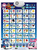 Азбука для малышей Робокар Поли 7290