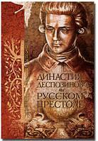 Династия деспозинов на русском престоле