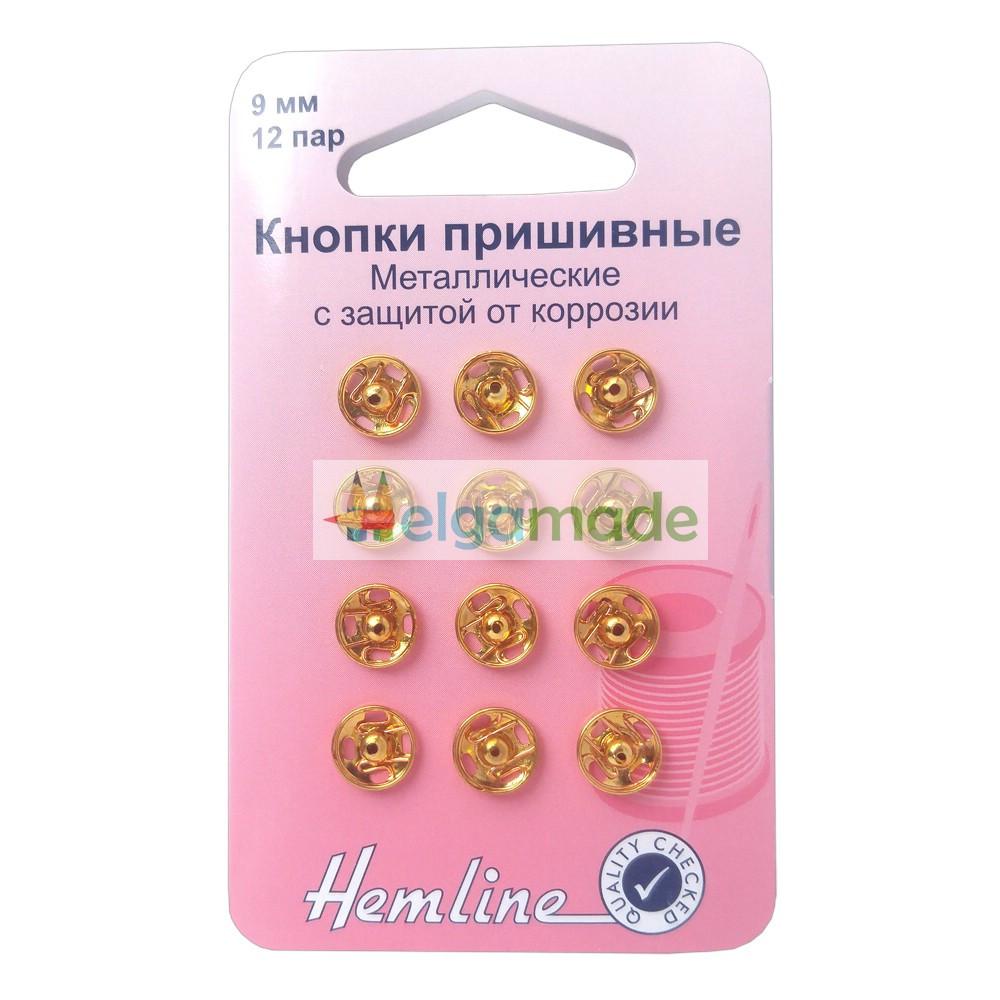Кнопки пришивные 9 мм, 12 пар, золото, Hemline