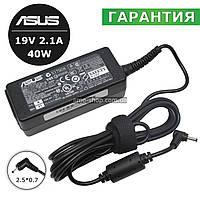 Блок питания зарядное устройство для ноутбука нетбука Asus Eee 19V 2.1A 40W 2.5x0.7