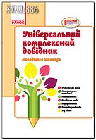 1-4 клас | Універсальний довідник молодшого школяра | Чекіна