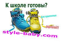 Новые образы спортивной обуви тм Том.