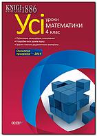 4 клас | Усі уроки математики. НОВА ПРОГРАМА | Володарська М. О.