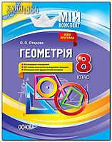 8 клас | Мій конспект. Геометрія  | Старова О. О. (8 класс |)
