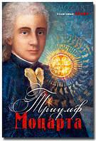 Триумф Моцарта