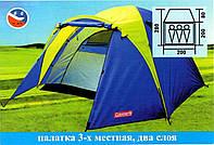Палатка трехместная Coleman 1011 с тамбуром