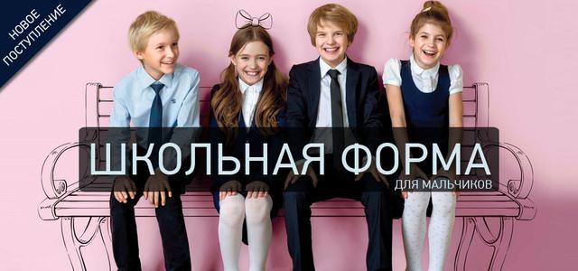 купить школьную форму от производителя Украина
