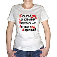 "Женская футболка ""Жена"""