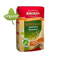 Мука жерновая цельнозерновая Пшеничная Органическая 1000 г.