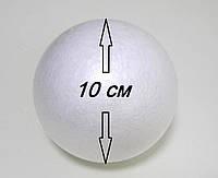 Шар пенопласт 10 см