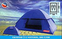 Двухслойная двухместная палатка Coleman 1503 с москитной сеткой