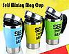 Термокружка мешалка Self Mixing Mag Cup Stirring