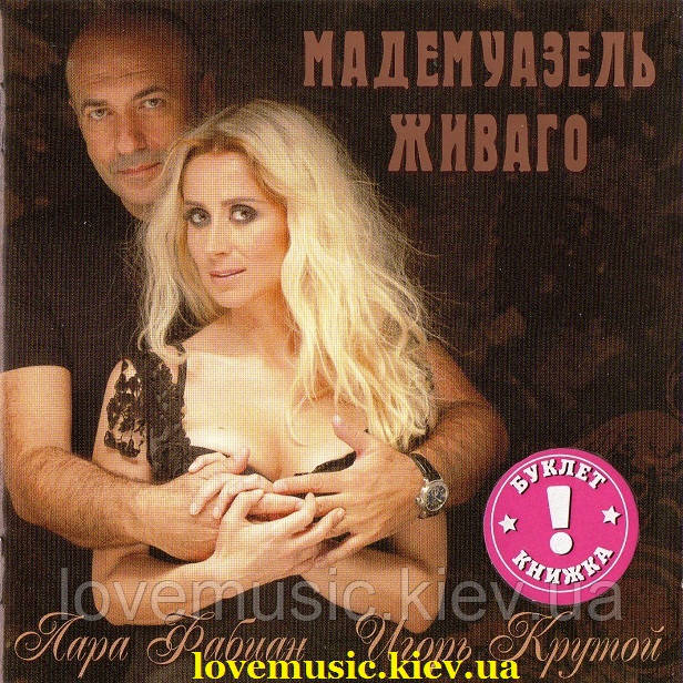 Музичний сд диск ИГОРЬ Крутой и ЛАРА Фабиан Мадемуазель Живаго (2010) (audio cd)