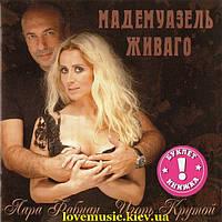 Музыкальный сд диск ИГОРЬ Крутой и ЛАРА Фабиан Мадемуазель Живаго (2010) (audio cd)