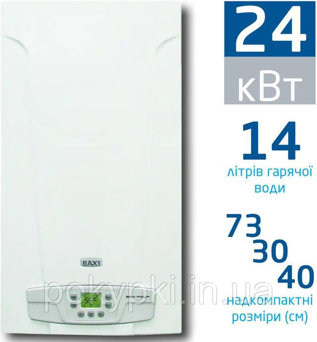 Газовый настенный котел BAXI MAIN Four 24 с открытой камерой сгорания, 24кВт для отопления и гвс